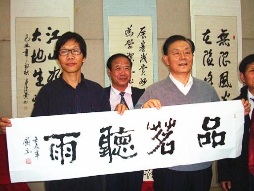 朱文泉司令收藏许国立书法作品