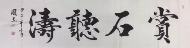 【众志成城 爱心救助】国礼书画家许国立书画作品义拍
